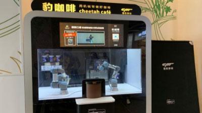 """猎豹移动""""豹咖啡""""玩转AI新零售,世园会每日售出上百杯咖啡"""