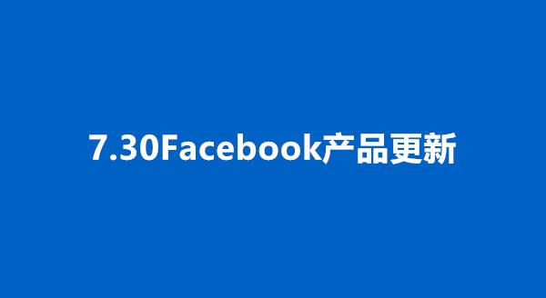 7.30更新丨Conversions API上线,Messenger视频聊天室上线直播功能等