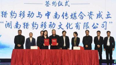 猎豹移动与中南传媒成立合资公司,共同打造优质内容资源平台