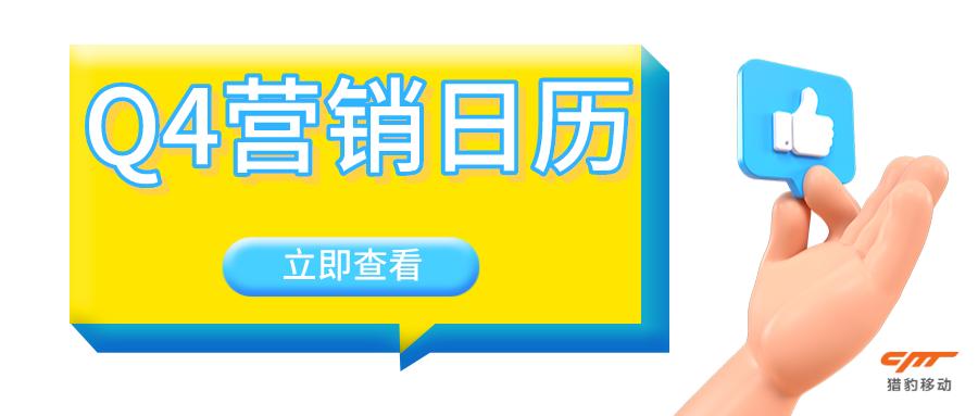 借势营销丨Q4跨境行业营销日历,全球重要节日别错过!