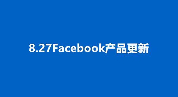 8.27更新丨Feed广告格式、Instagram APP内成效分析功能等更新
