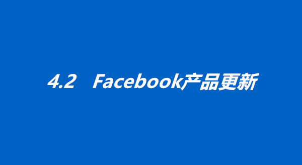 4.2产品更新丨Facebook员工远程办公,对广告商可能产生的影响