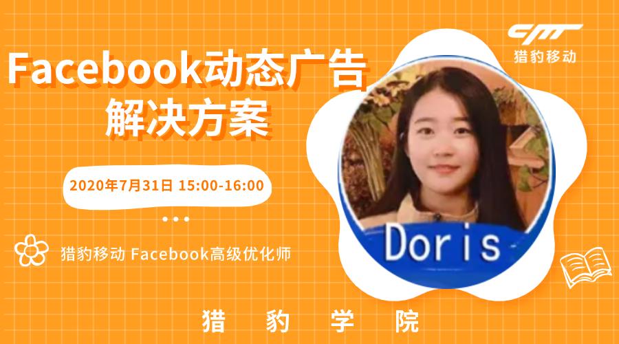 【线上培训】Facebook动态广告解决方案