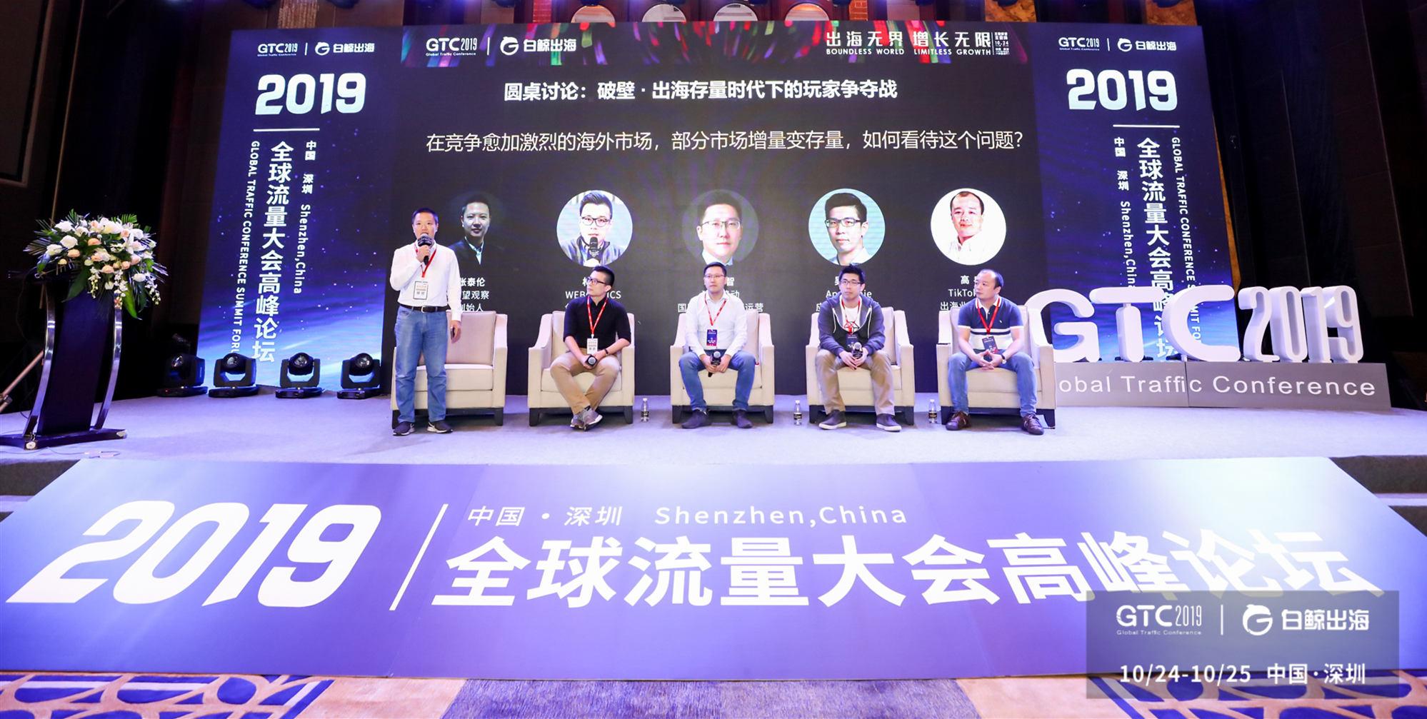 GTC现场丨2019全球流量大会深圳举办,猎豹移动携AI智能机器人助力企业探索出海新商机!