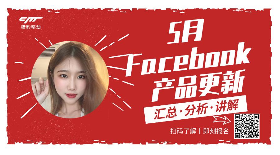 【线上培训】Facebook X 猎豹移动讲堂:5月产品更新