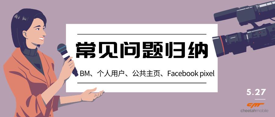 Facebook广告管理丨商务管理平台(BM)设置及注意事项、个人用户、公共主页、pixel