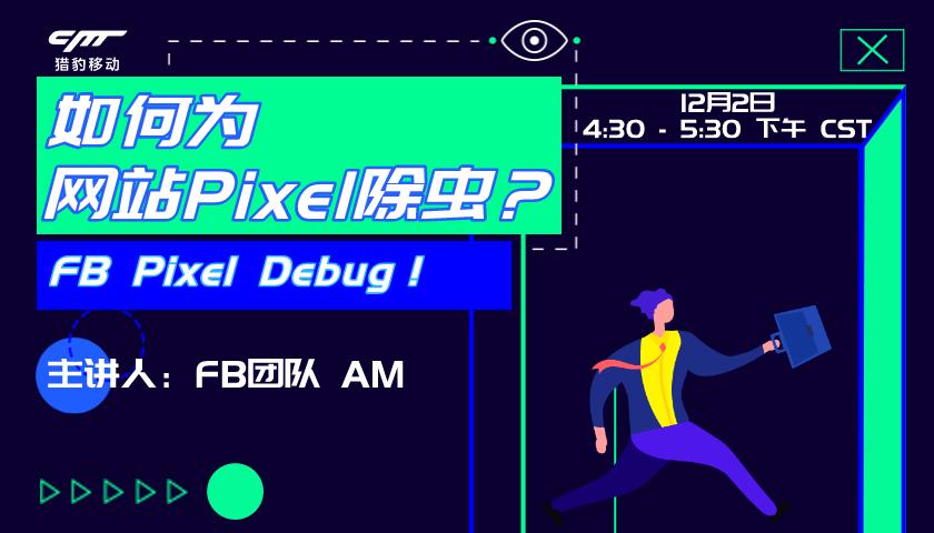 FB培训通知丨如何为网站Pixel除虫?