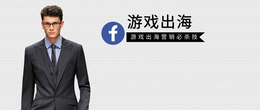 别再到处问了,这里可以手把手教你搭建Facebook游戏出海营销方案!