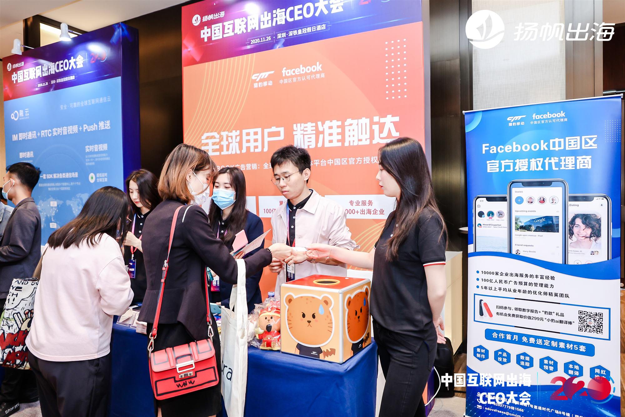 精彩回顾丨中国互联网出海CEO大会圆满落幕,猎豹移动助力现场来宾打开出海新思路!