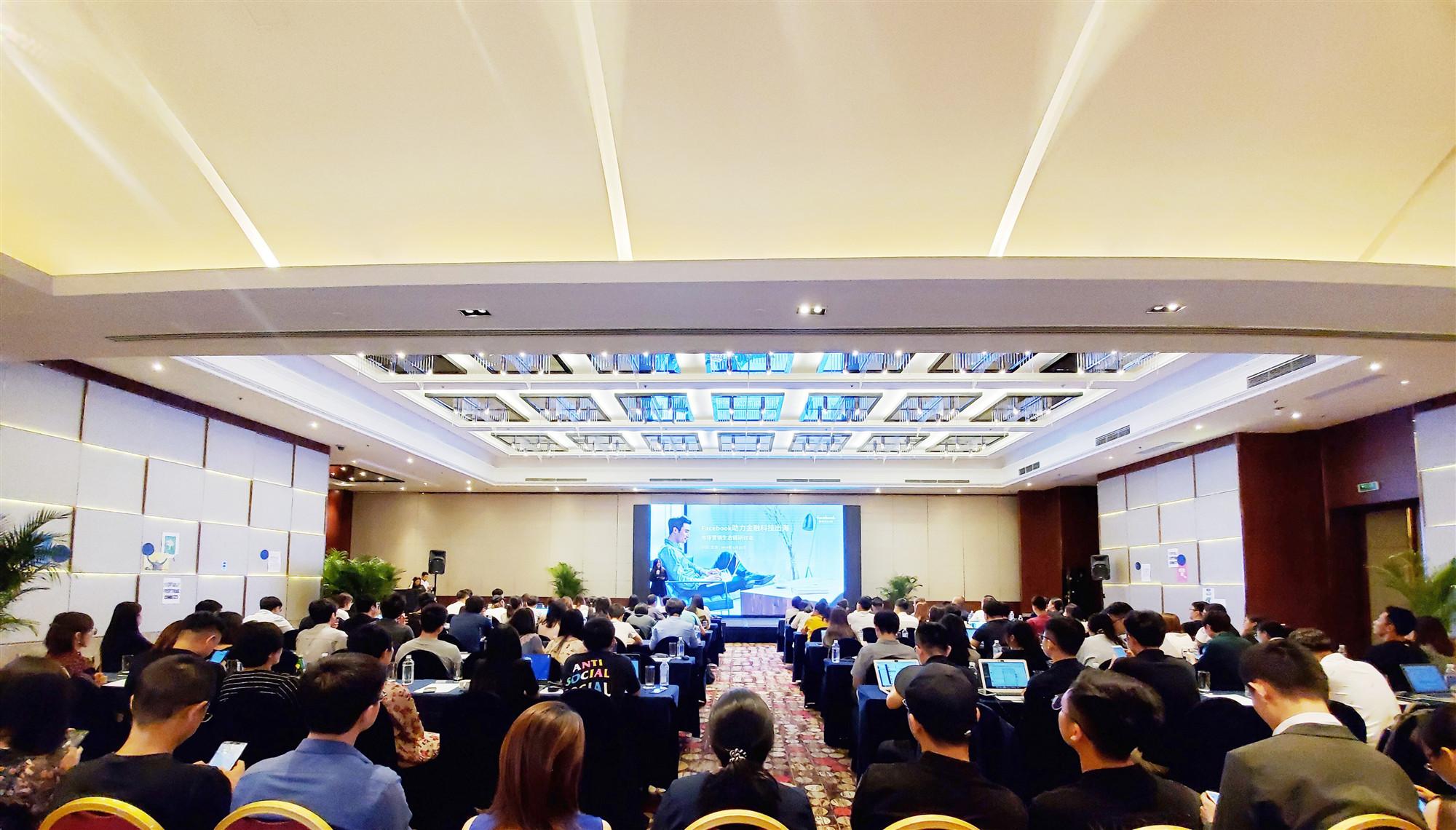仔仔现场丨Facebook北京举办金融科技出海研讨会,众多一线大咖齐力打造完美闭环生态链,本文揭晓!