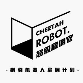 机器人雇佣计划