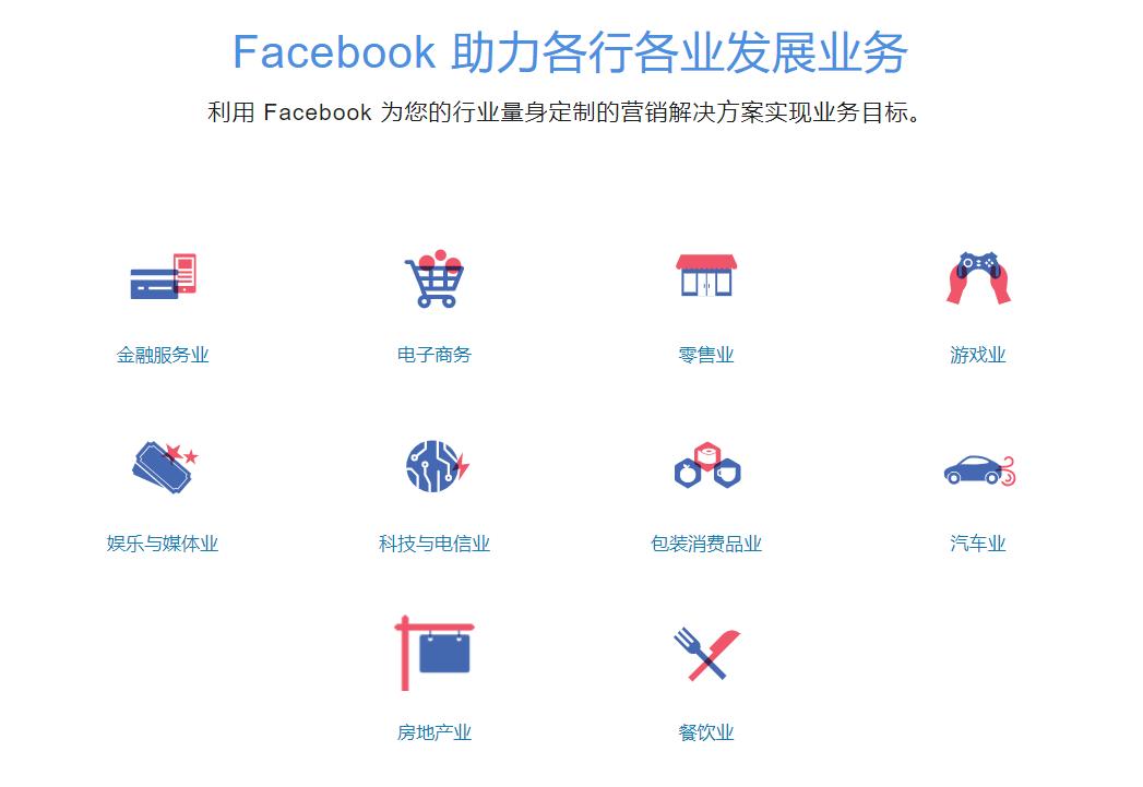 Facebook营销工具都适用于哪些行业?