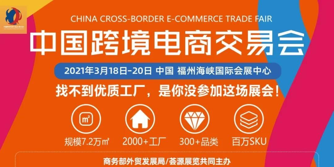 猎豹移动受邀参加首届中国跨境电商交易会,与2000+供应链企业、300+品类聚力福州!