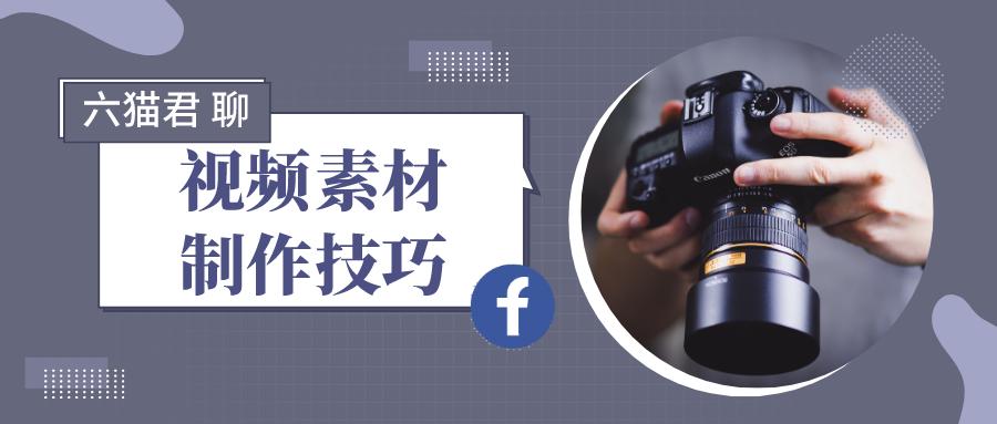 广告素材专栏丨Facebook视频广告制作技巧