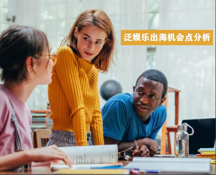 中国娱乐类APP出海机会点分析丨新兴市场有望成为中国APP用户增长转折点