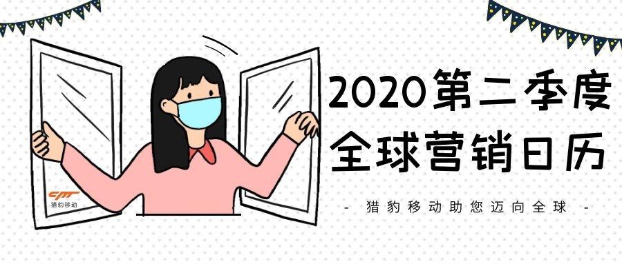 2020第二季度全球营销日历