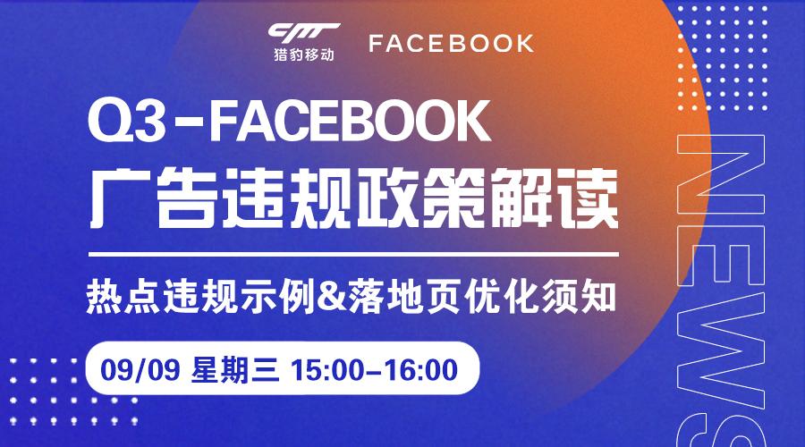 【线上培训】Q3Facebook广告违规政策解读(热点违规示例&落地页优化须知)