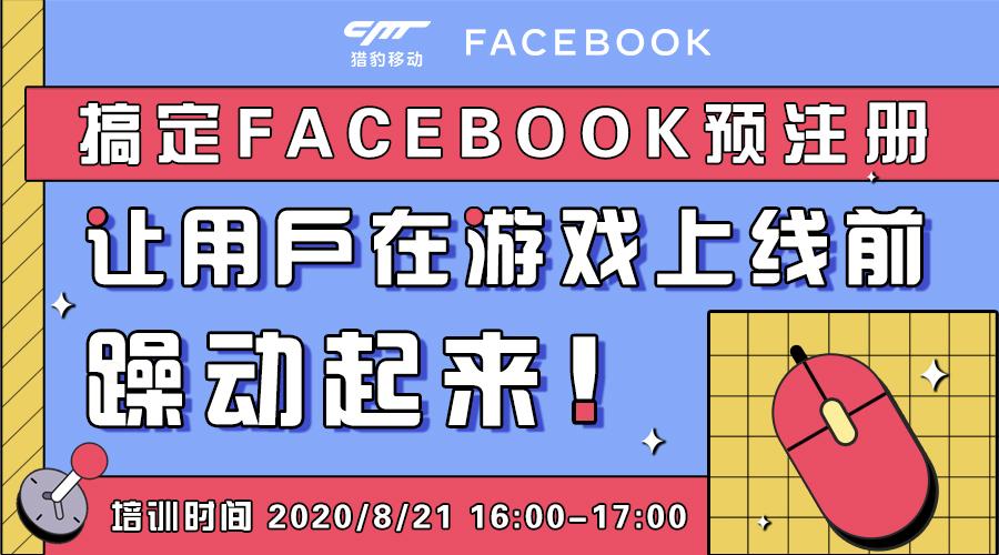 【线上培训】搞定Facebook预注册,让用户在游戏上线前躁动起来!