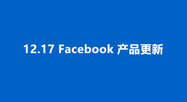 12.17更新丨Messaging相关指标表现报告停用、APP MAI政策延伸、WhatsApp新增购物车功能等