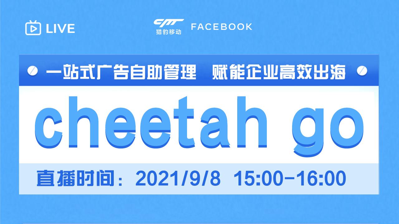重磅丨【cheetah go客户自助平台】实操讲解,广告运营就此开挂!