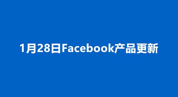 1.28更新 | Facebook针对 Apple iOS 14 的政策要求作出的应对、广告报告最多支持3年时间窗口