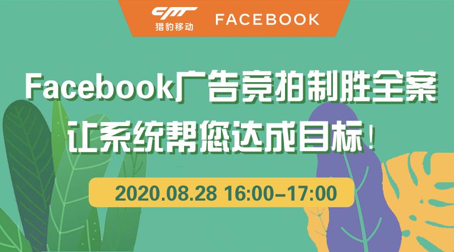 【线上培训】Facebook广告竞拍制胜全案,让系统帮您达成目标!