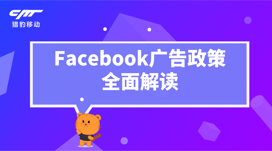 【基础知识】Facebook政策全面解读
