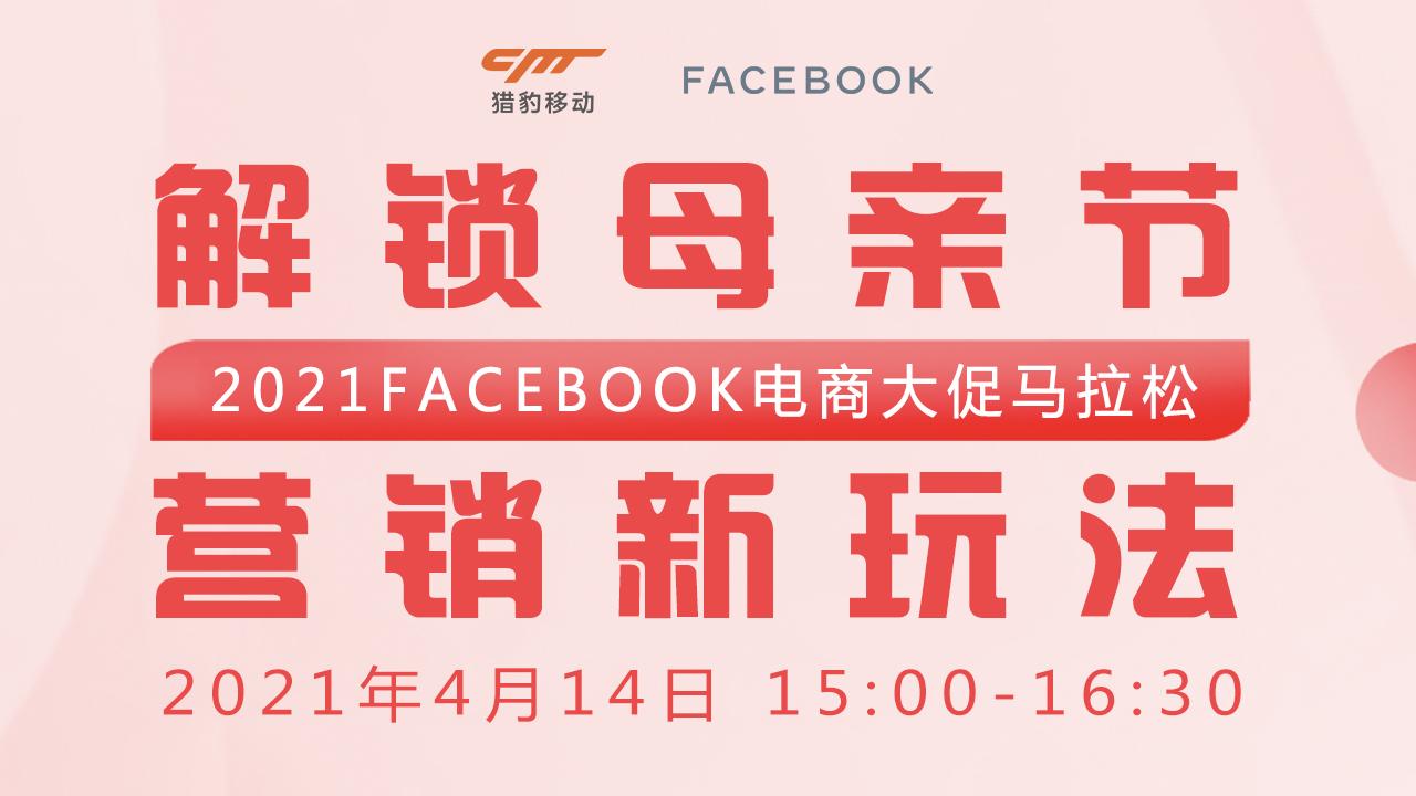 猎豹联合Facebook,解锁母亲节营销新玩法
