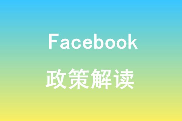 为什么封我号!! Facebook 广告投放主要注意事项!