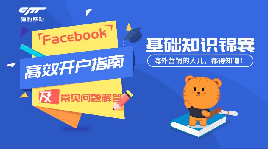 【基础知识】Facebook高效开户指南及常见问题解答