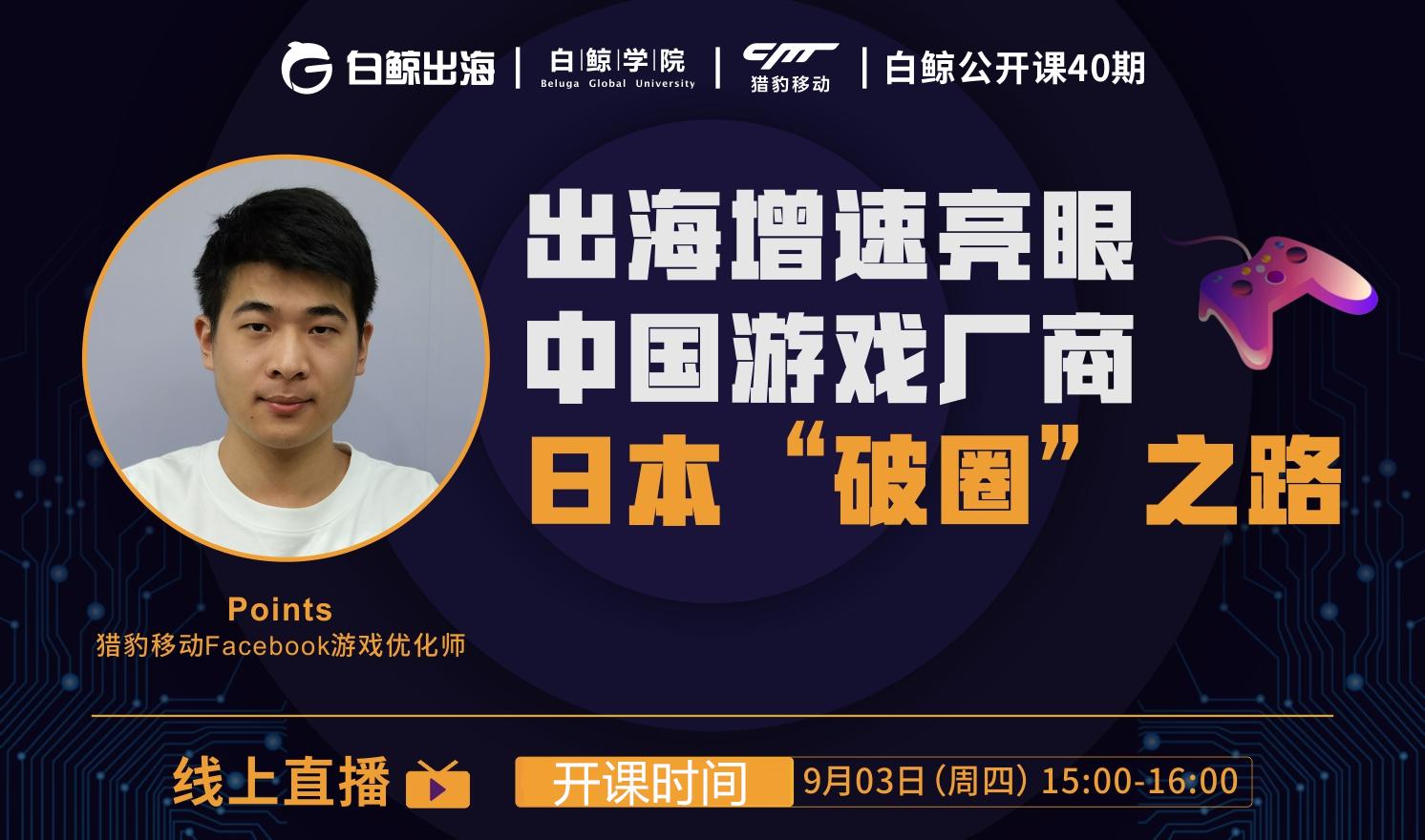 """【公开课】出海增速亮眼,中国游戏厂商日本""""破圈""""之路"""