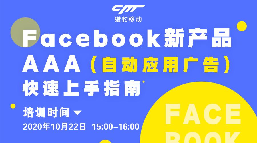 线上培训|Facebook AAA(自动应用广告)快速上手指南及使用疑问解答