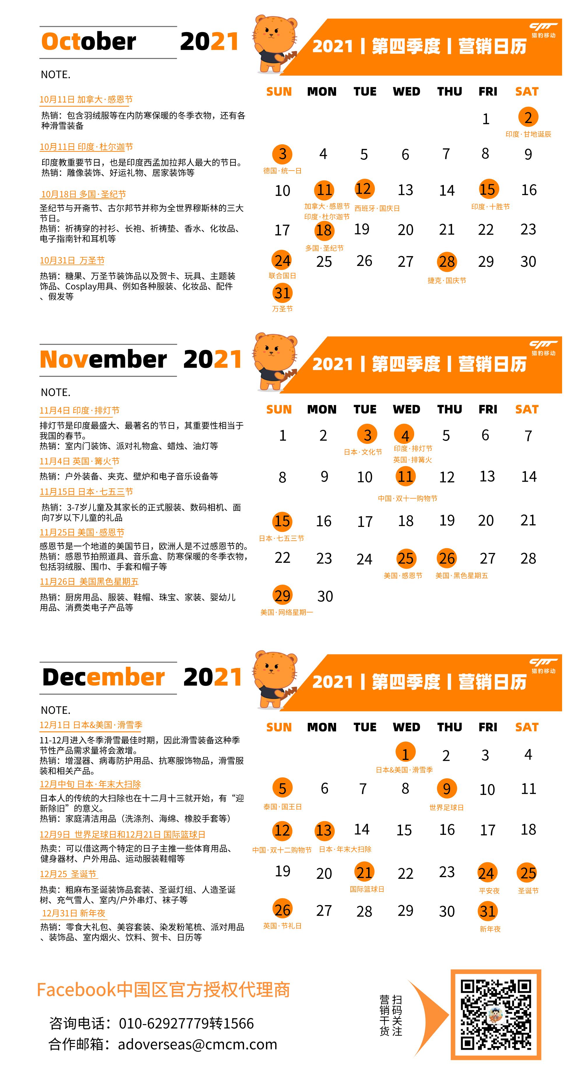 2021_Q4营销日历3版.png