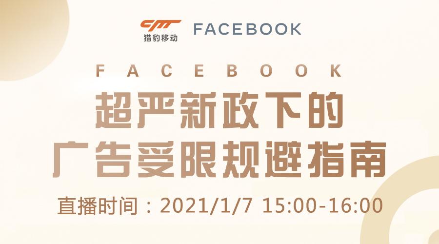 线上培训丨Facebook超严新政下的广告受限规避指南