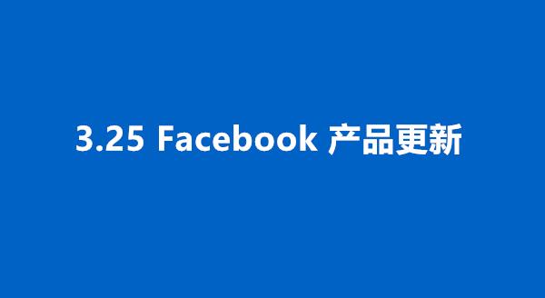 3.25更新 | IG个人账户需转成Pro账户后方能与FB公共主页绑定、潜在客户开发线索广告添加线索转化优化目标等
