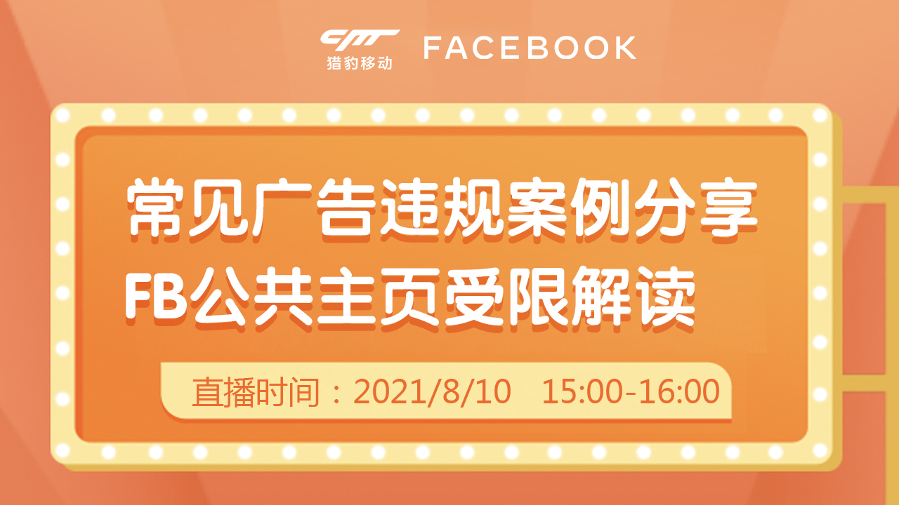 常见广告违规案例分享,FB 公共主页受限解读