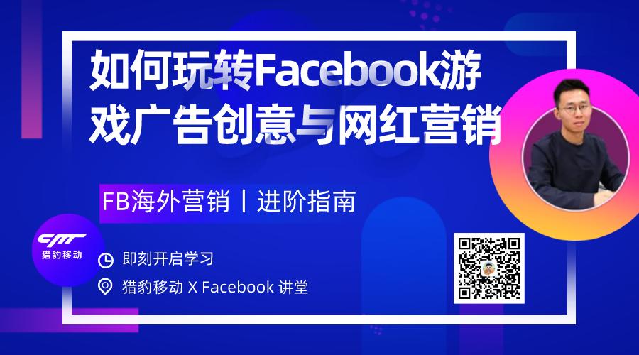 【进阶指南】如何玩转Facebook游戏广告创意与网红营销