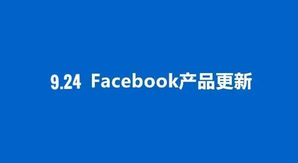 9.24更新丨iOS 14 ATT框架执行时间延迟、广告账户分享等更新
