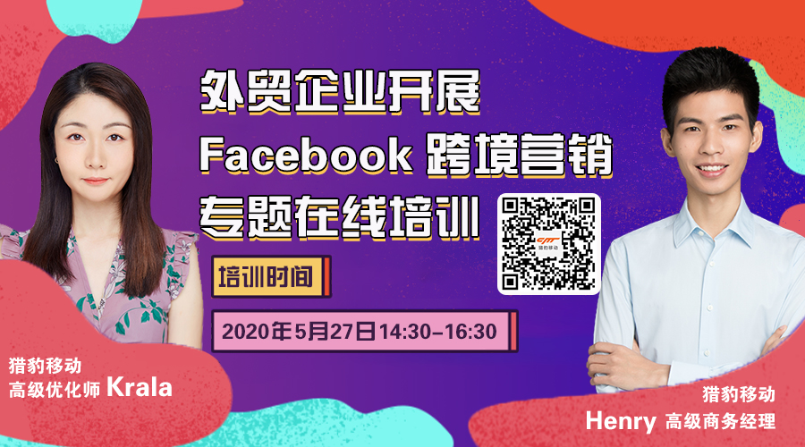 【基础知识】外贸企业开展Facebook电商营销专题培训