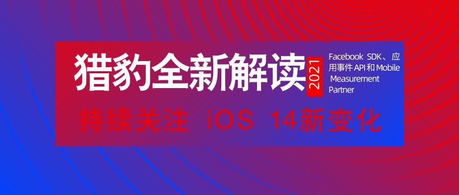 持续关注IOS 14新变化,猎豹全新解读!