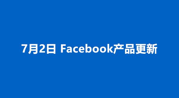 7.2更新丨FB测试无需登录的聊天插件,在巴西的WhatsApp上推出付款功能,更新CBD产品广告政策等