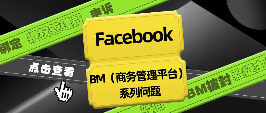 你们问的Facebook BM相关解答来了!