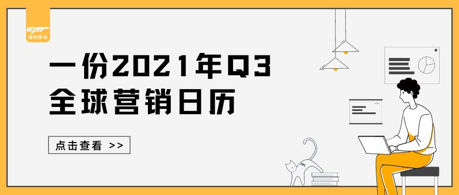 【Q3全球营销日历】新鲜出炉,建议收藏!