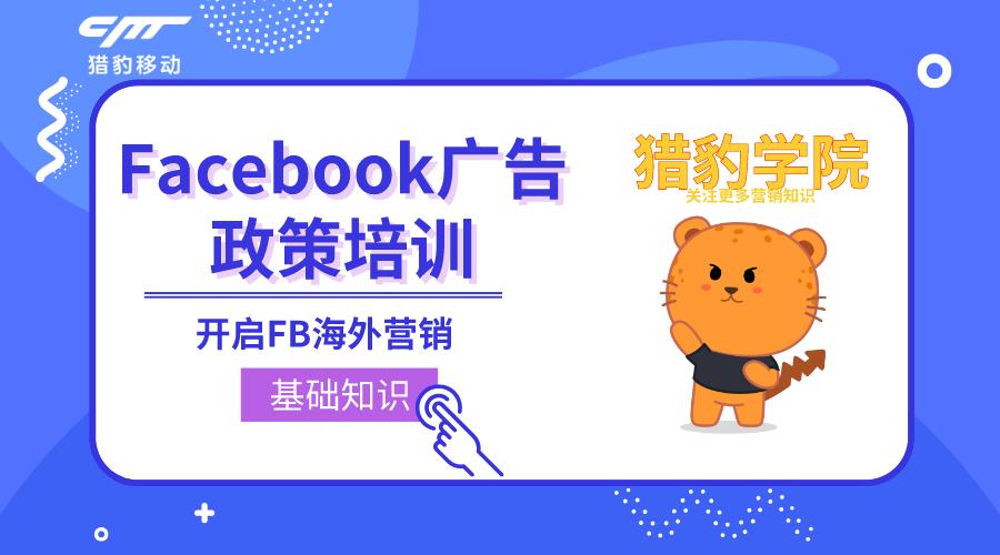 【基础知识】Facebook违规案例培训