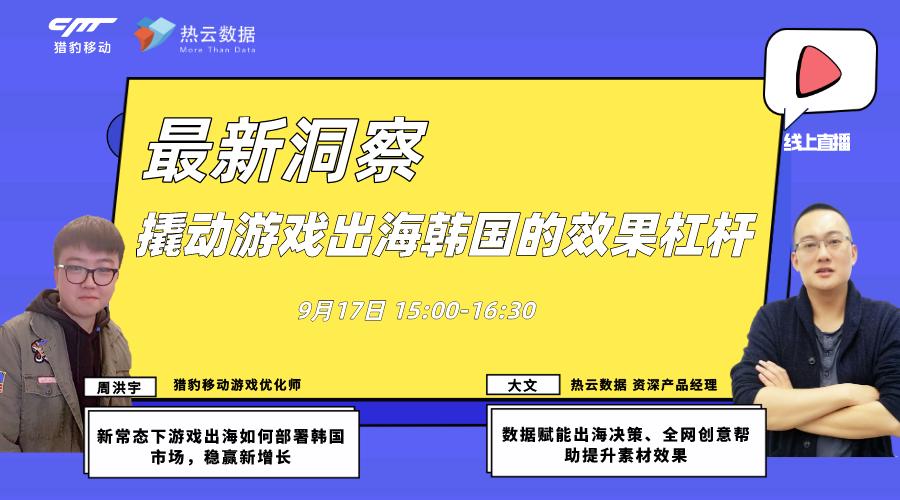 【线上课堂】最新洞察:撬动游戏出海韩国的效果杠杆