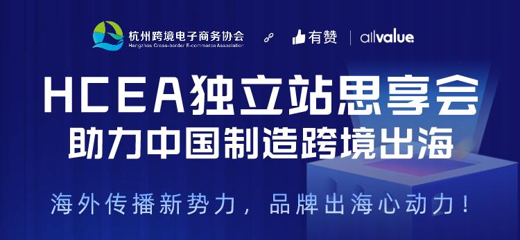 独立站专享丨如何实现客户、订单、品牌价值齐增长?!(杭州站)