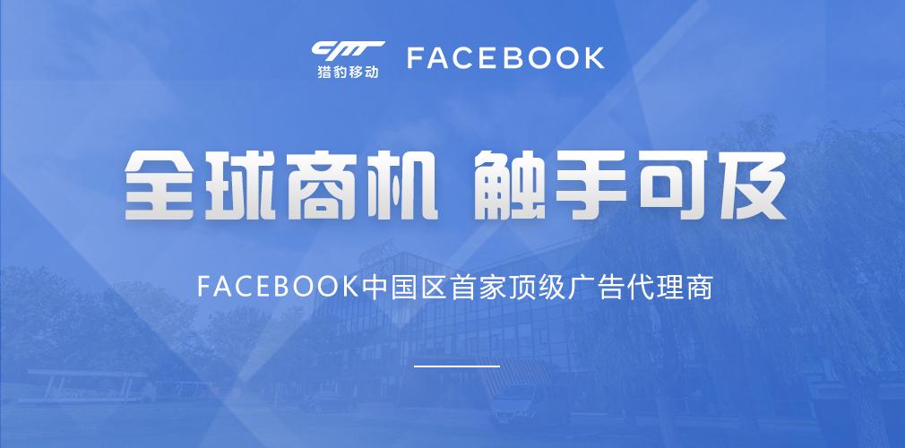Facebook广告账户开户需要什么资质要求?