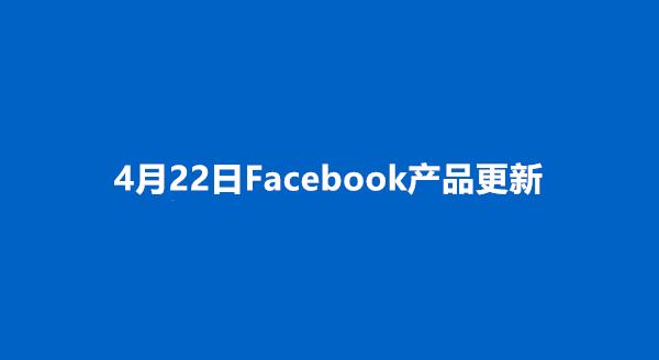4.22更新 | 影响转化API 成效的事件、Facebook 流媒体动态广告、移动应用APP的广告政策审核更新等