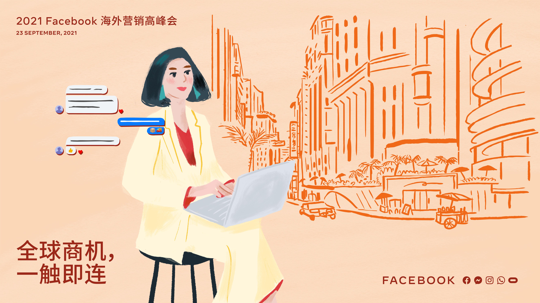 【邀请函】猎豹移动邀您参加2021 Facebook海外营销高峰会,洞悉全球商机