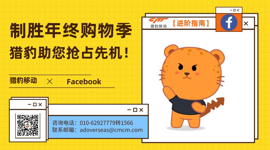 【进阶指南】制胜年终购物季,猎豹助您抢占先机!